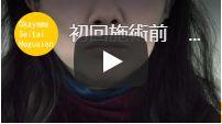 動画解説ページへ【口が痛くて開かないし頭がボーッとする 岡山市 ゆうこ様】