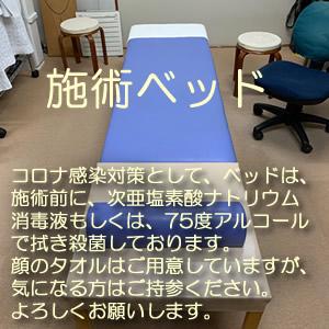 お一人ごと施術ベッドは、次亜塩素酸水もしくは、75度アルコールで消毒しております。